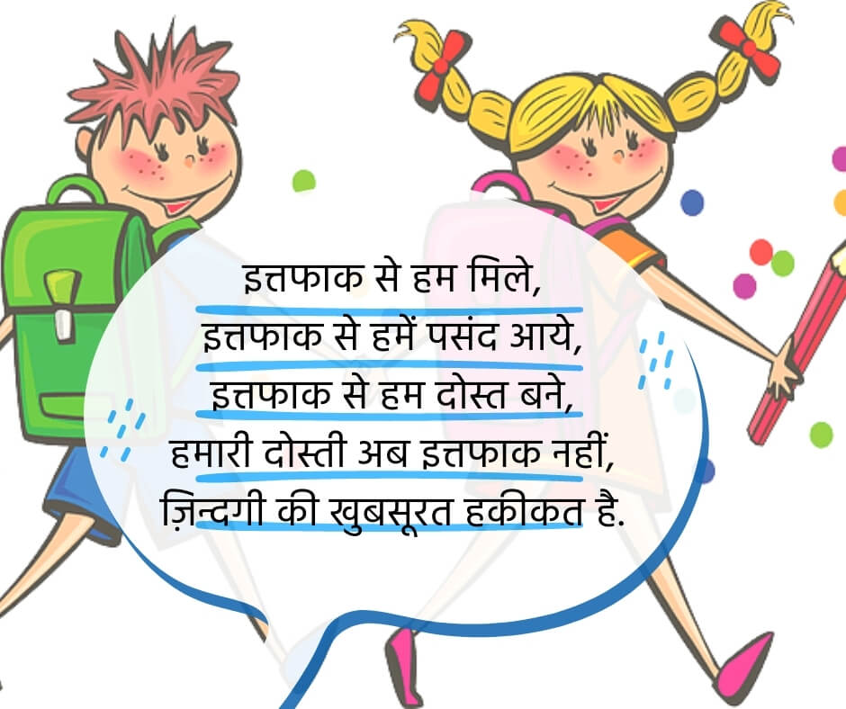 dosti shayari hindi - itefaq se hum mile